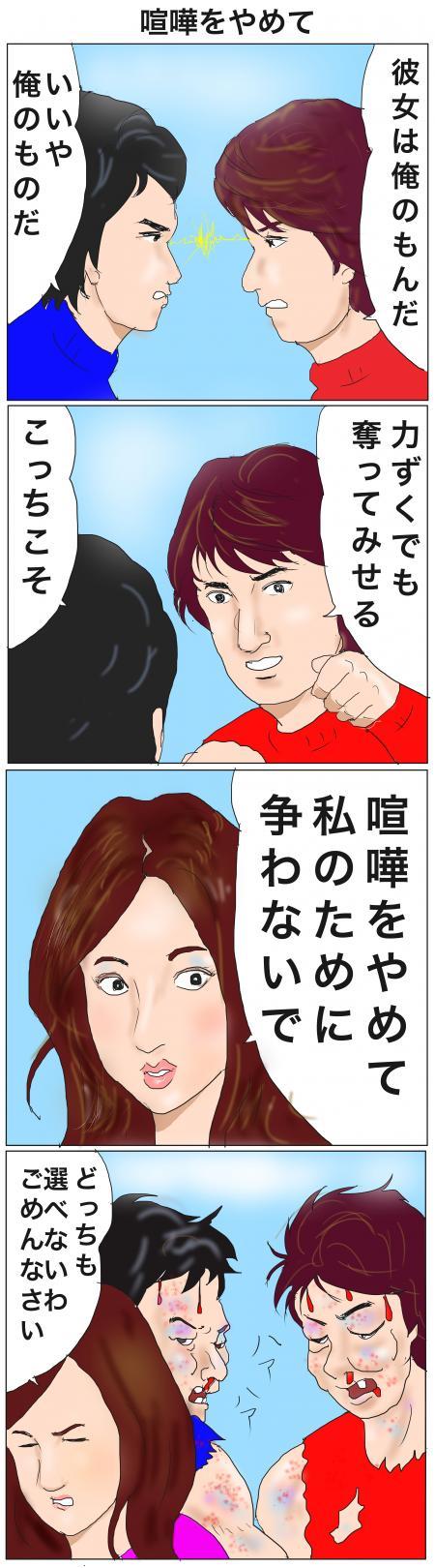 喧嘩をやめて+のコピー_convert_20141206194829