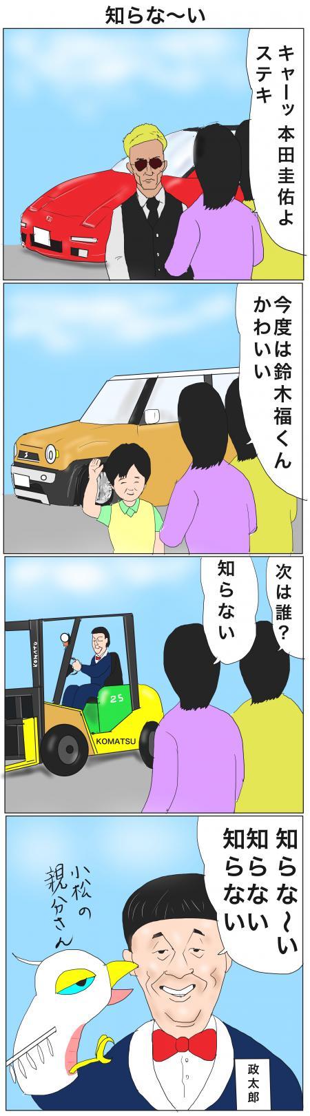 知らない+のコピー_convert_20141207073800