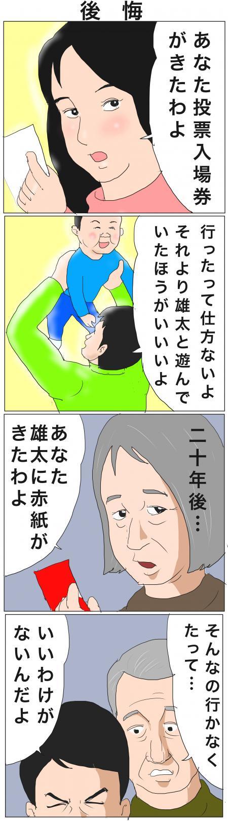 後悔_convert_20141209214547
