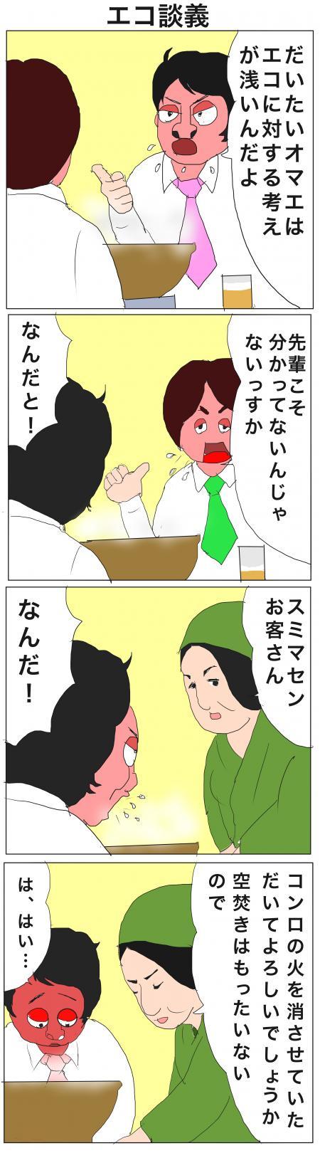 エコ談義+のコピー_convert_20141214184428