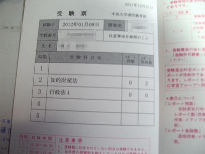 科目試験受験票