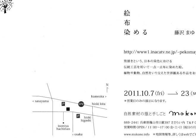 2011mokonoDM2HP用