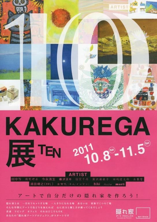 2011.10KAKUREGA展サイズ変更