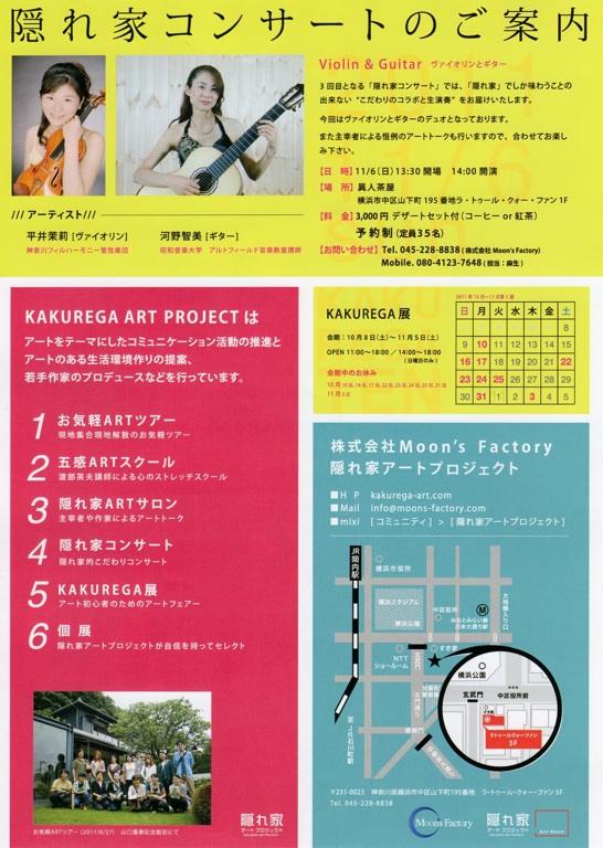 2011.11KAKUREGA展2サイズ変更