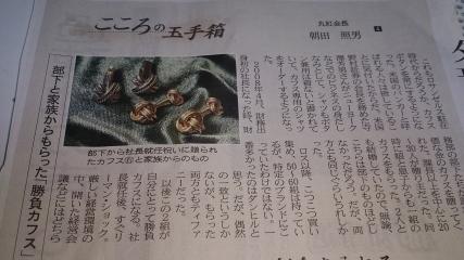 日本経済新聞に掲載された丸紅会長の勝負カフスの記事