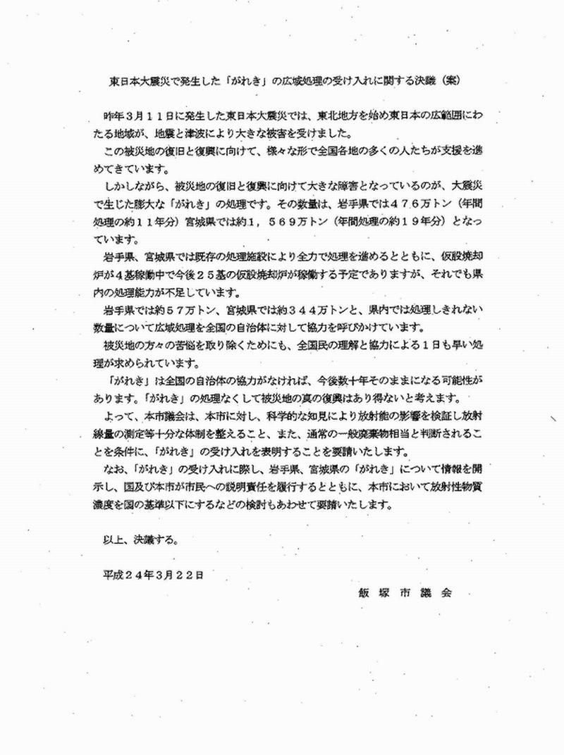 飯塚市議会がれき受け入れ決議