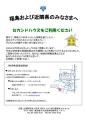 日本YWCA com7300委員会「セカンドハウス」1