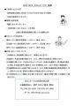 日本YWCA com7300委員会「セカンドハウス」2