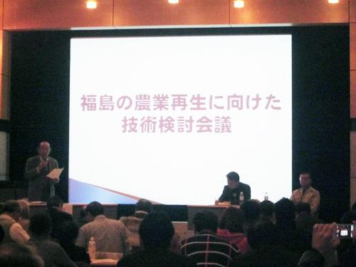 技術検討会議2