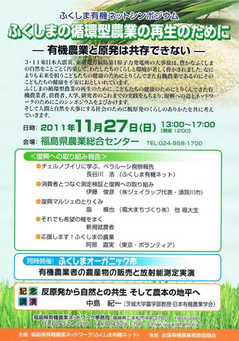 2011.11.27シンポジウム