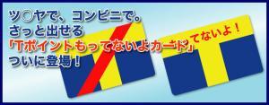 Tcard.jpg