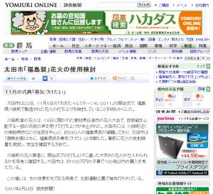 hukushima3.png