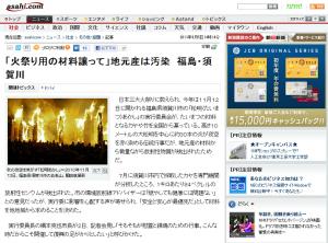 hukushima5.png