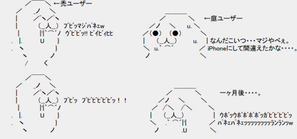 iPhone_softbank1.png