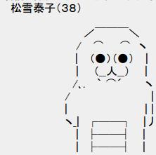 matsuyuki3.png