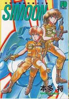 地球防衛軍附属女子高 SIMOON