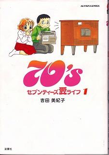 70s セブンティーズ愛ライフ