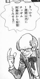 バン・ドーゼン博士