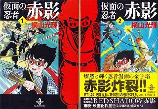 仮面の忍者赤影