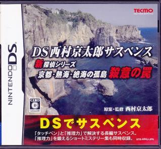 DS西村京太郎サスペンス