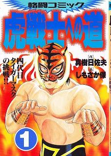 虎戦士への道