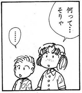 定岡羽子・たける