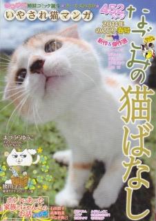 なごみの猫ばなし