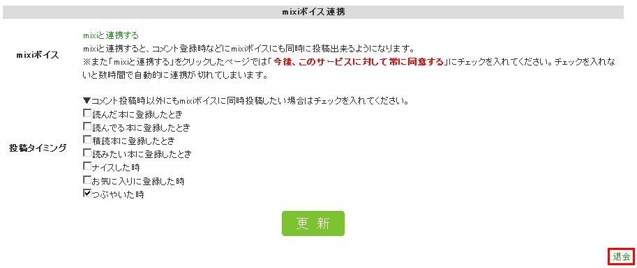 20121027_読書メーター退会