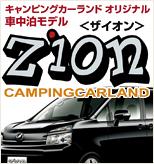 キャンピングカーランド オリジナル車中泊モデル ザイオン