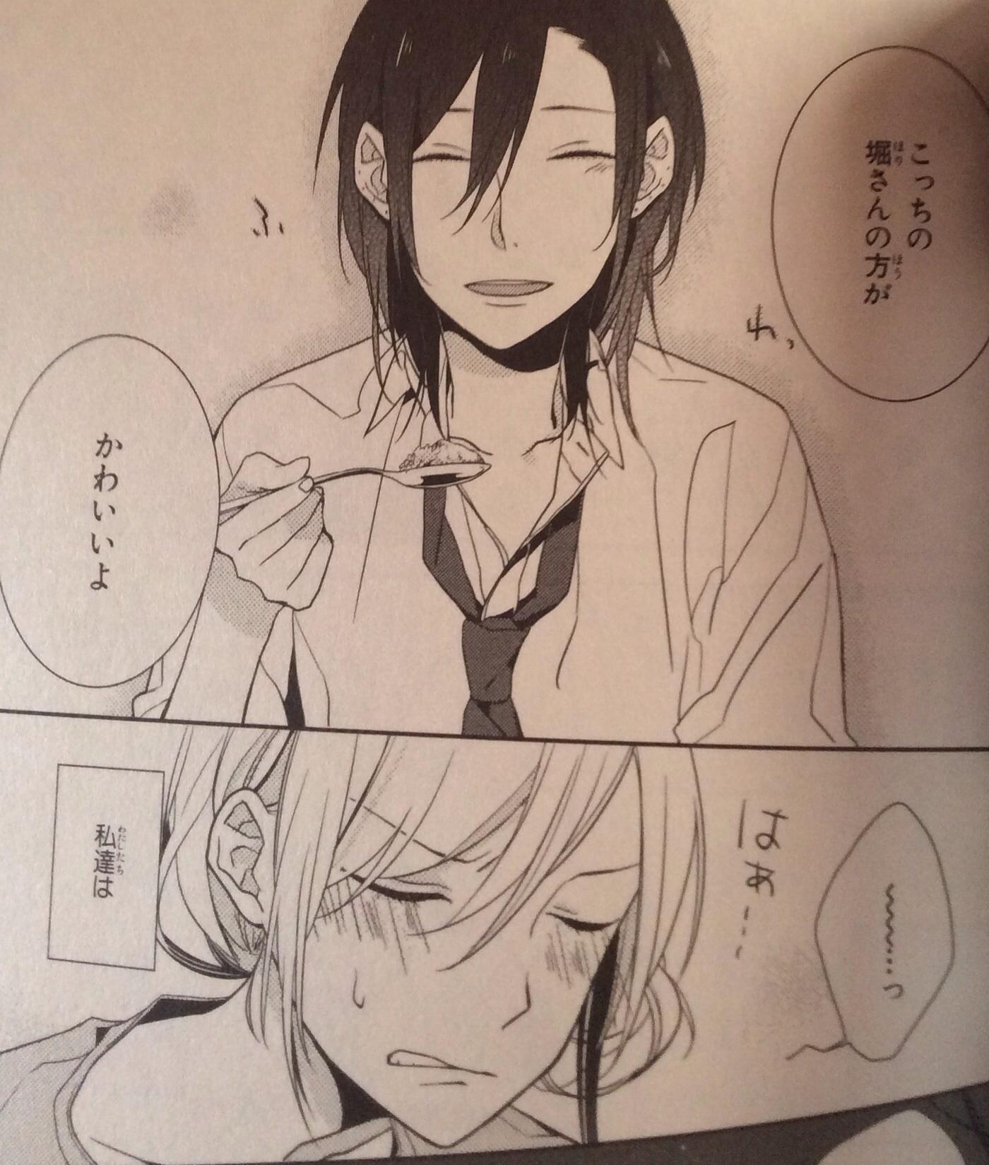 宮村 漫画 堀 さん と くん