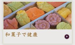 和菓子で健康