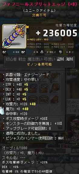 150海賊エナソ1126