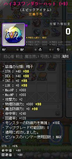 150海賊頭1126