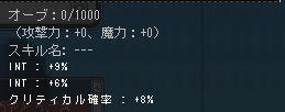 エナソ弱体化1128