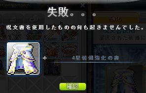 4☆失敗1128