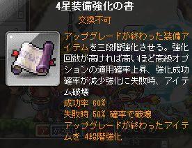 戦国4☆ドロップ1128