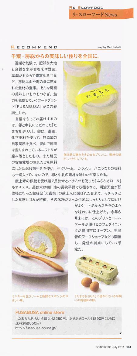 sotokoto_fusabusa.jpg