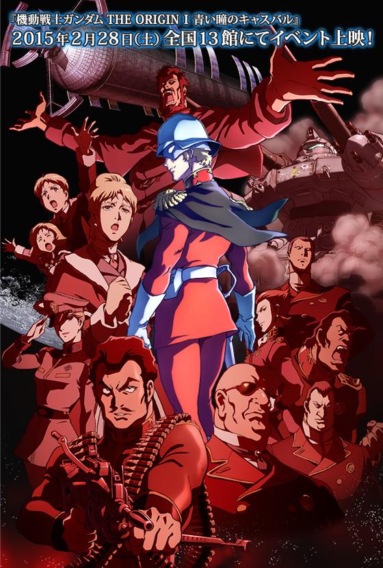 機動戦士ガンダム THE ORIGIN_キービジュアル01