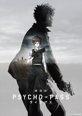 劇場版PSYCHO-PASS_キービジュアル01