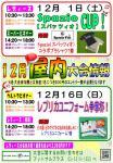 12月大会(屋内)
