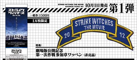 mae-ticket-01.jpg