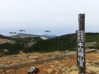 草津白根山・百名山