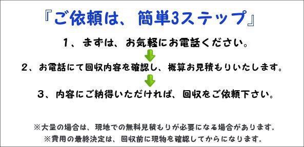 自転車の 自転車 譲渡 埼玉 : 山成商会(埼玉県 さいたま市 ...