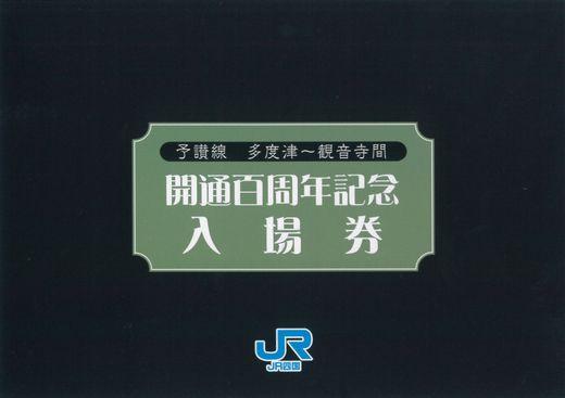 100周年記念切符_ページ_1