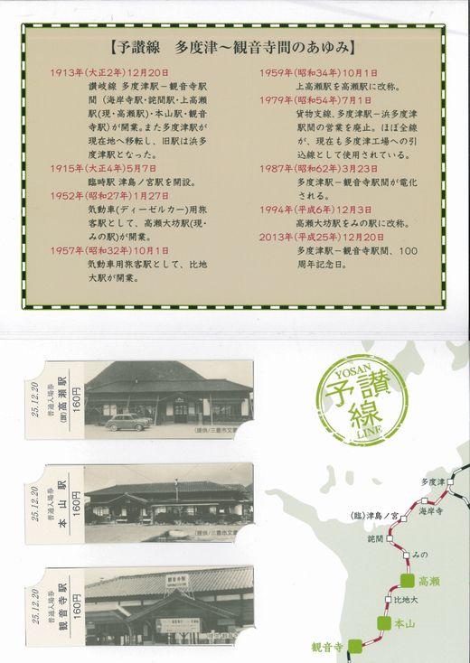 100周年記念切符_ページ_2