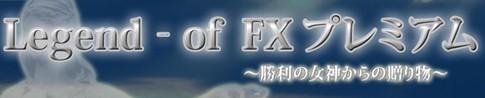 $FXあきの楽楽FX自動売買実践記録!(為替初心者向け)-legendFX
