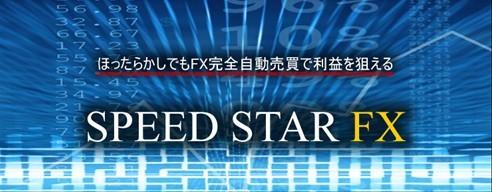 FXあきの楽楽FX自動売買実践記録!(為替初心者向け)-speedstarfx