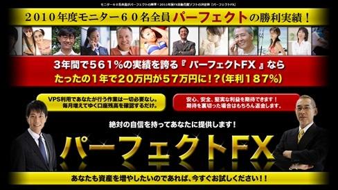 FXあきの楽楽FX自動売買実践記録!(為替初心者向け)-パーフェクトFX