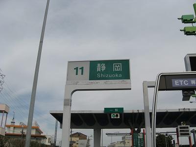 静岡インター.jpg