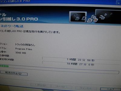 2009 09 引越し 007.jpg